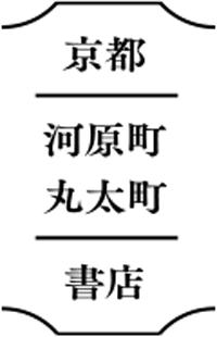 京都 河原町丸太町 書店