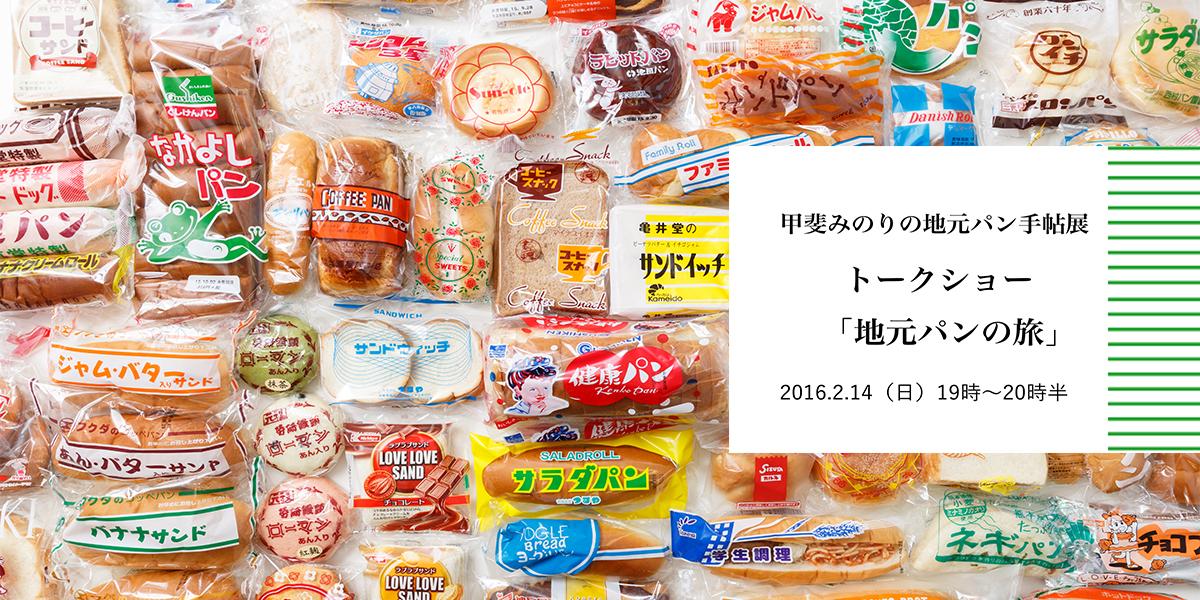 甲斐みのりの 地元パン手帖展トークショー 地元パンの旅