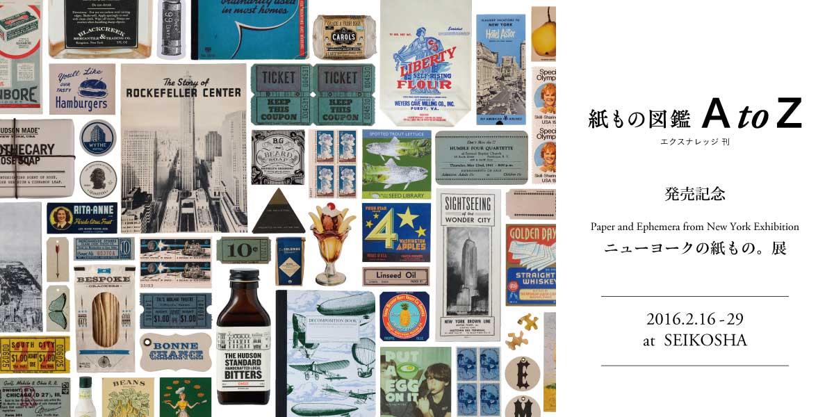 ニューヨークの紙もの。展 『紙もの図鑑 A to Z』(仁平綾著/エクスナレッジ刊)