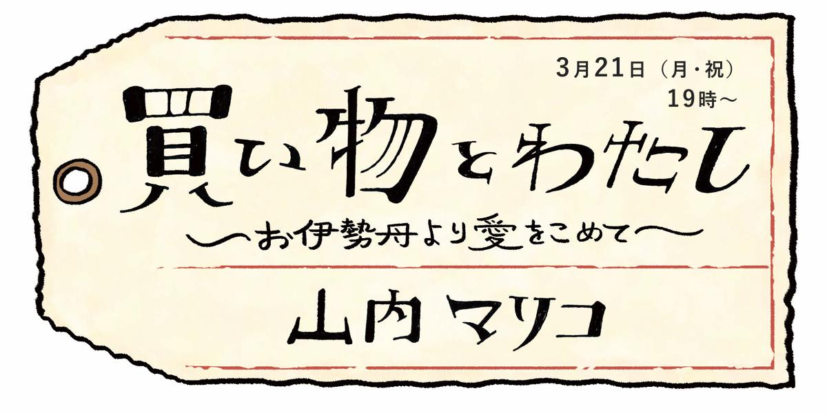 『買い物とわたし~お伊勢丹より愛をこめて~』刊行記念 トーク&サイン会