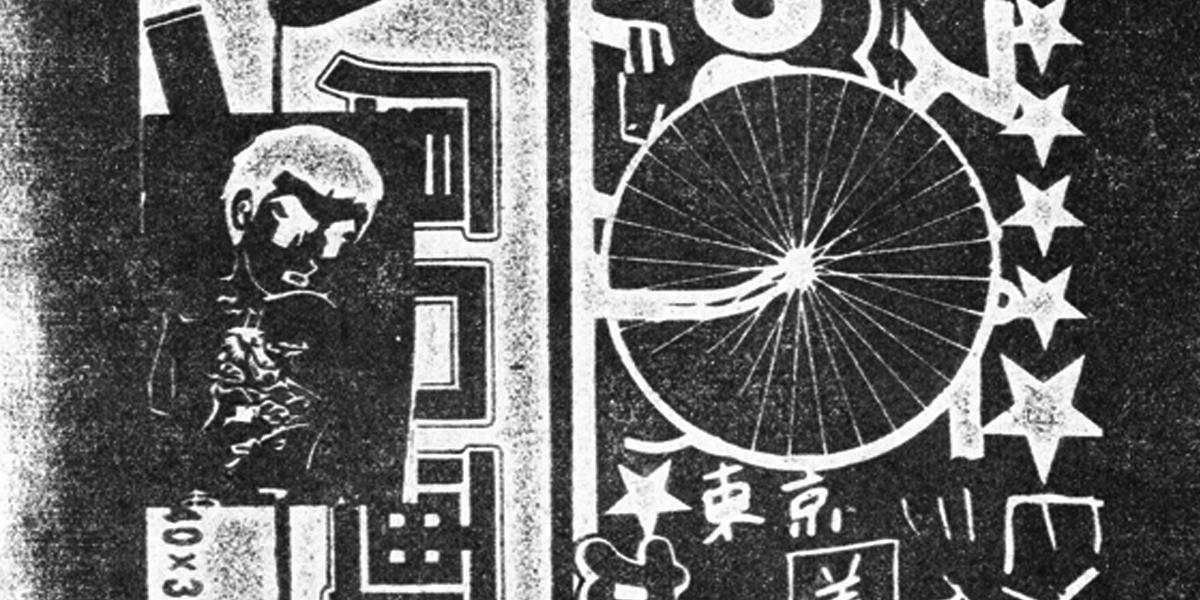 小田島等 木版画展「アイロニカルな肯定、その愛。」展