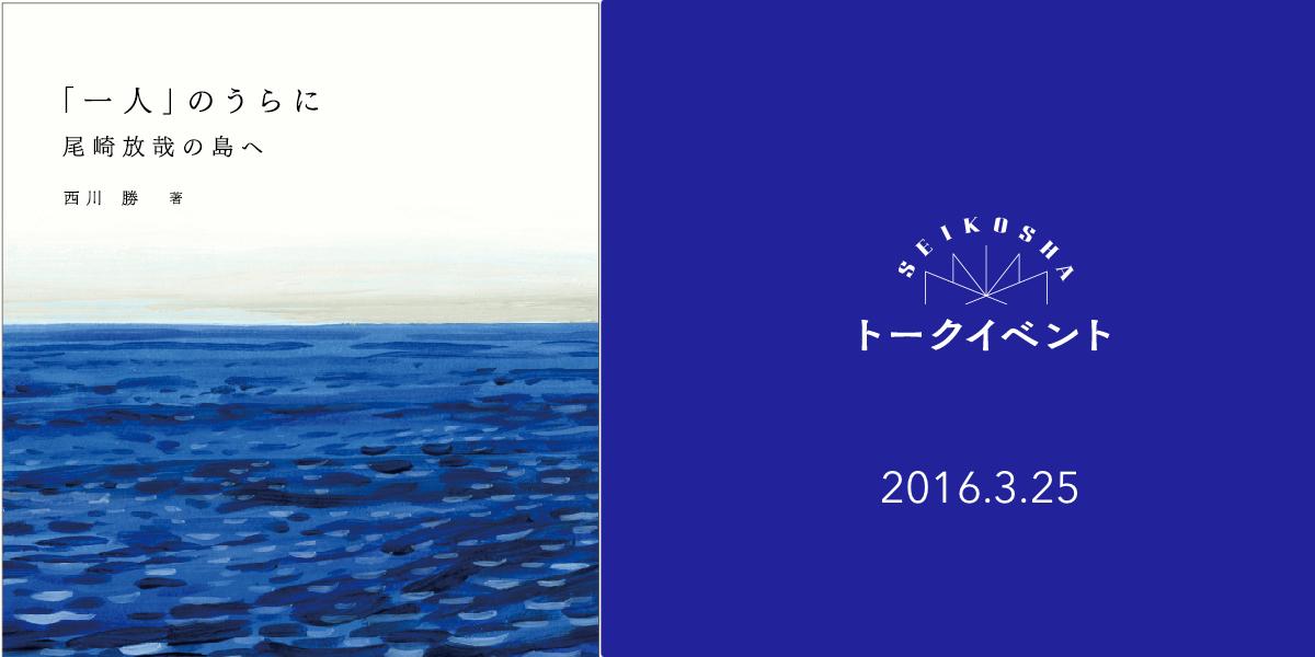 現代の「孤独」と尾崎放哉 西川勝トークイベント