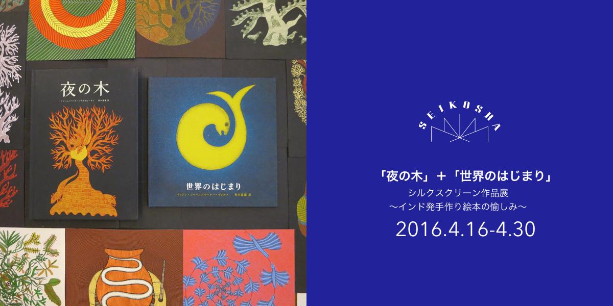 「夜の木」+「世界のはじまり」 シルクスクリーン作品展 ~インド発手作り絵本の愉しみ~