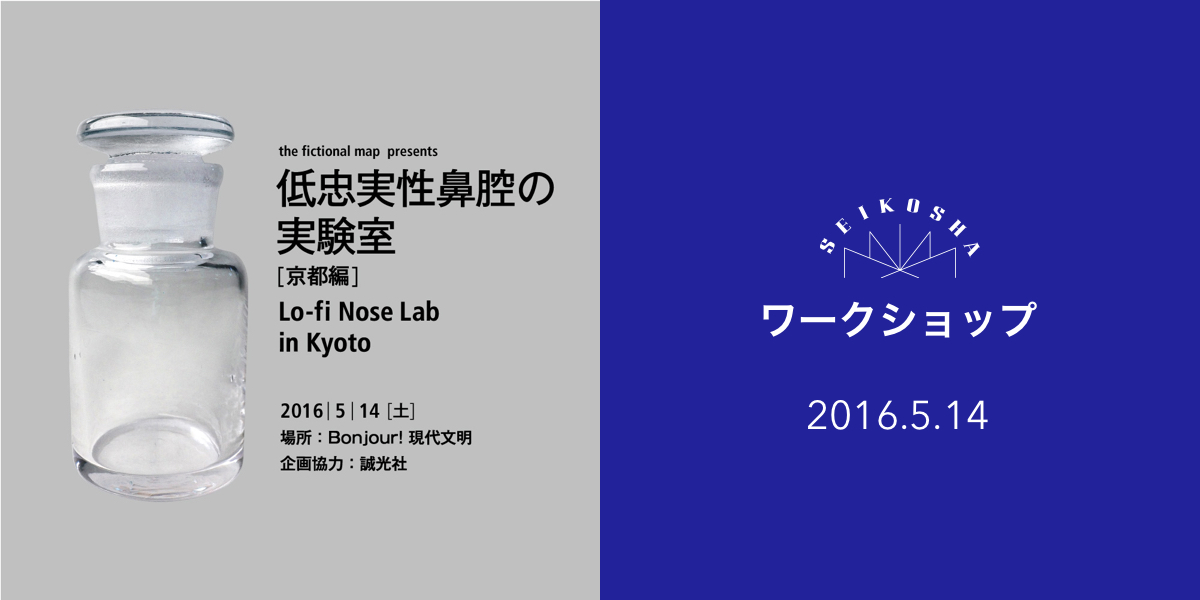 the fictional map  presents 低忠実性鼻腔の実験室 [京都編] Lo-fi Nose Lab in Kyoto