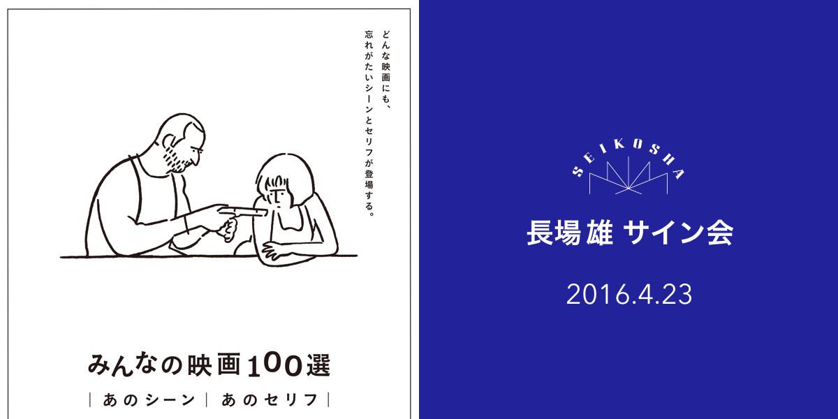 長場雄 サイン会 『みんなの映画100選』刊行記念