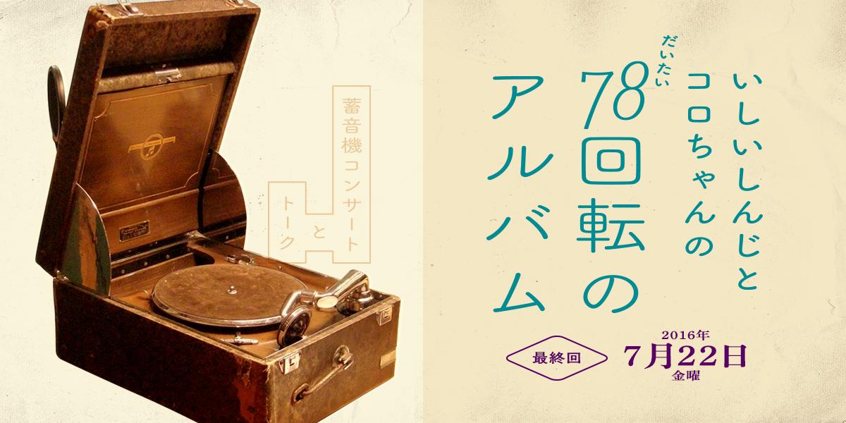 いしいしんじとコロちゃんの(だいたい)78回転のアルバム 最終回