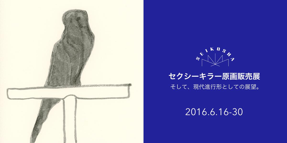 セクシーキラー原画展  そして、現代進行形としての展望。
