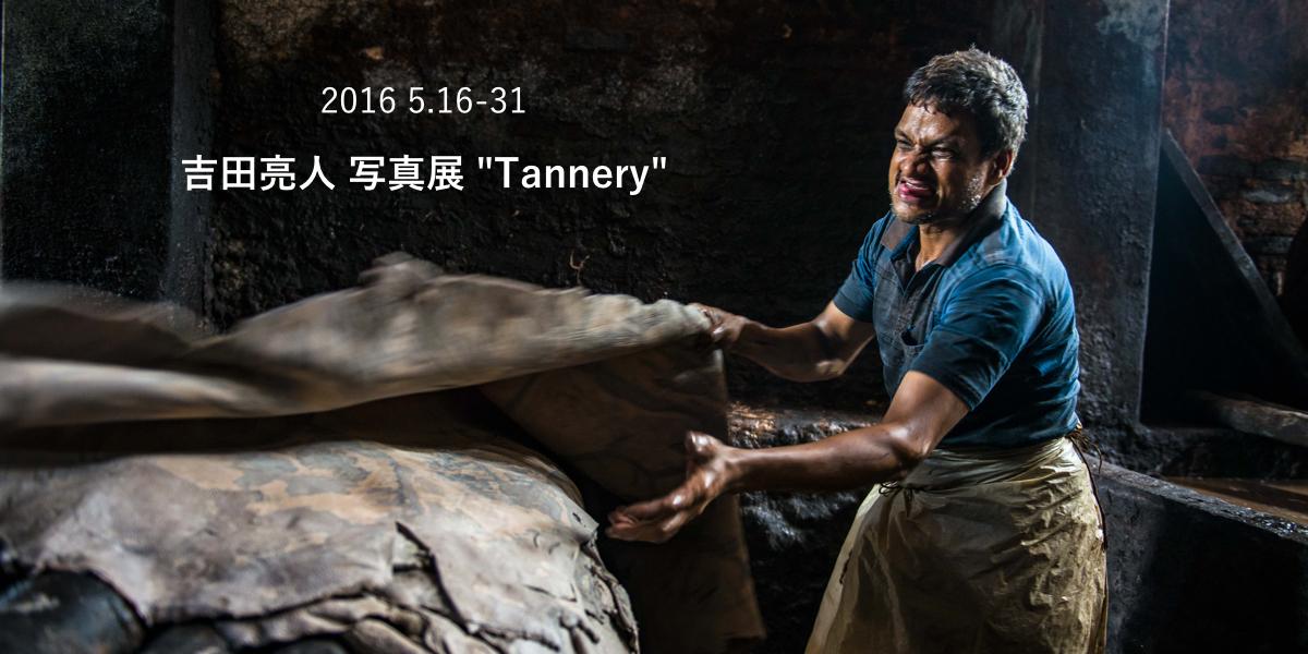 """吉田亮人写真展 """"Tannery"""""""