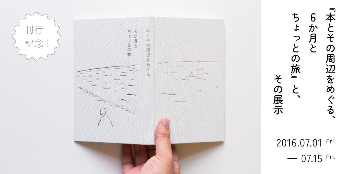 『本とその周辺をめぐる、6か月とちょっとの旅』と、その展示