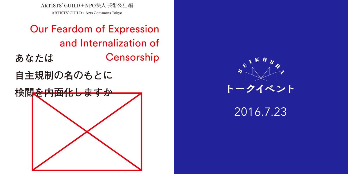 『あなたは自主規制の名のもとに検閲を内面化しますか』刊行記念トーク