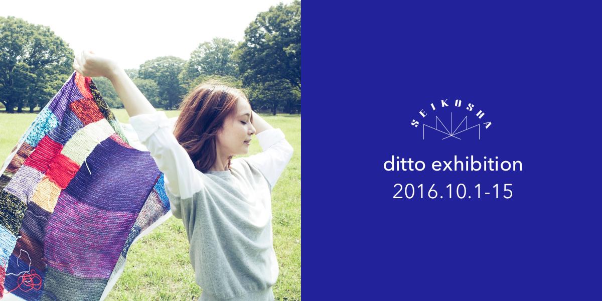 ditto exhibition