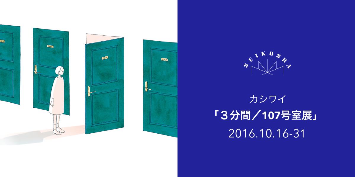カシワイ「3分間/107号室展」