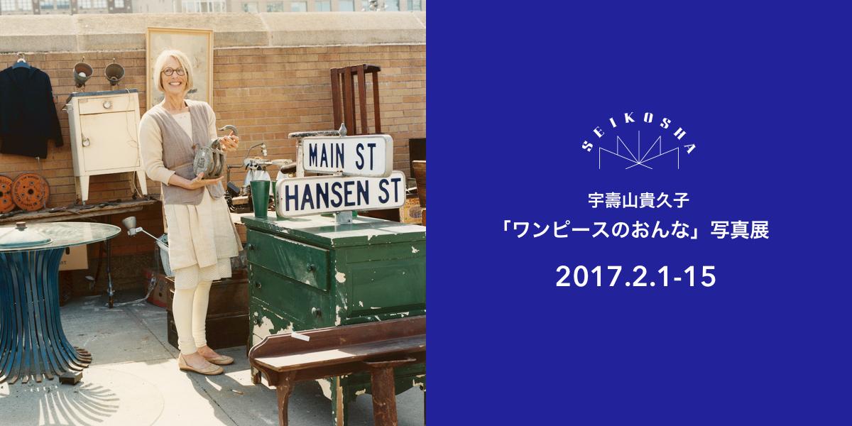 宇壽山貴久子「ワンピースのおんな」写真展