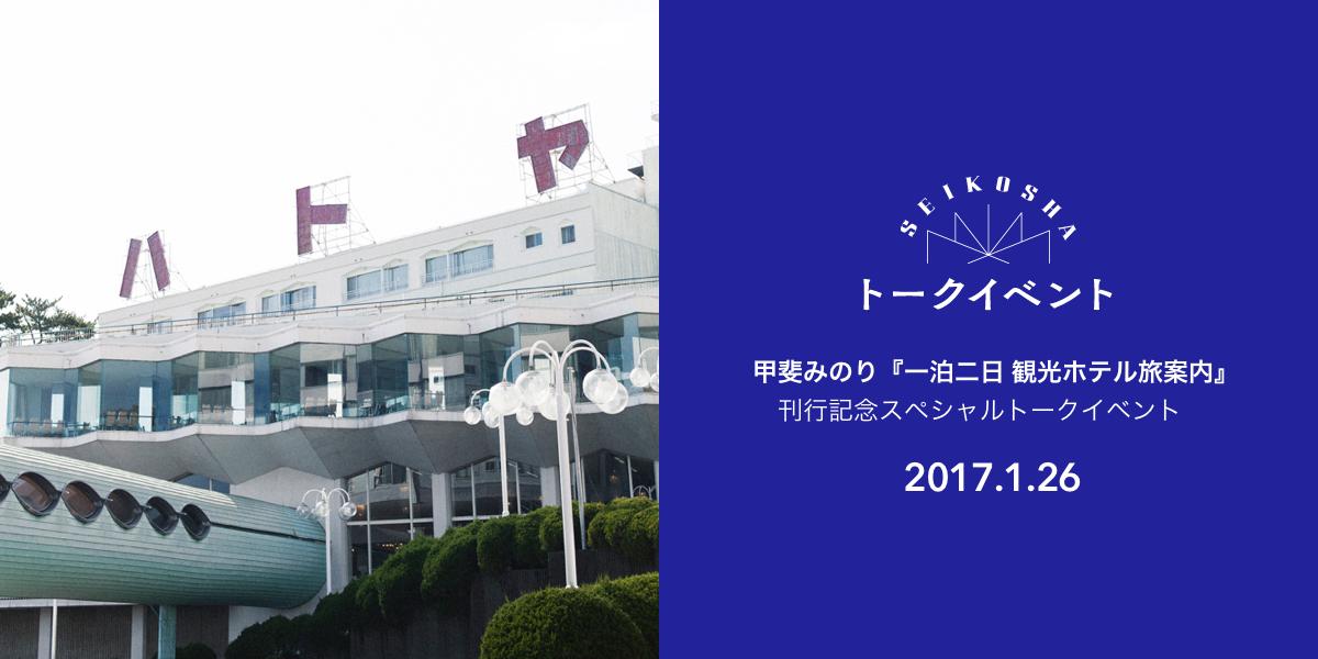 『一泊二日 観光ホテル旅案内』刊行記念スペシャルトークイベント