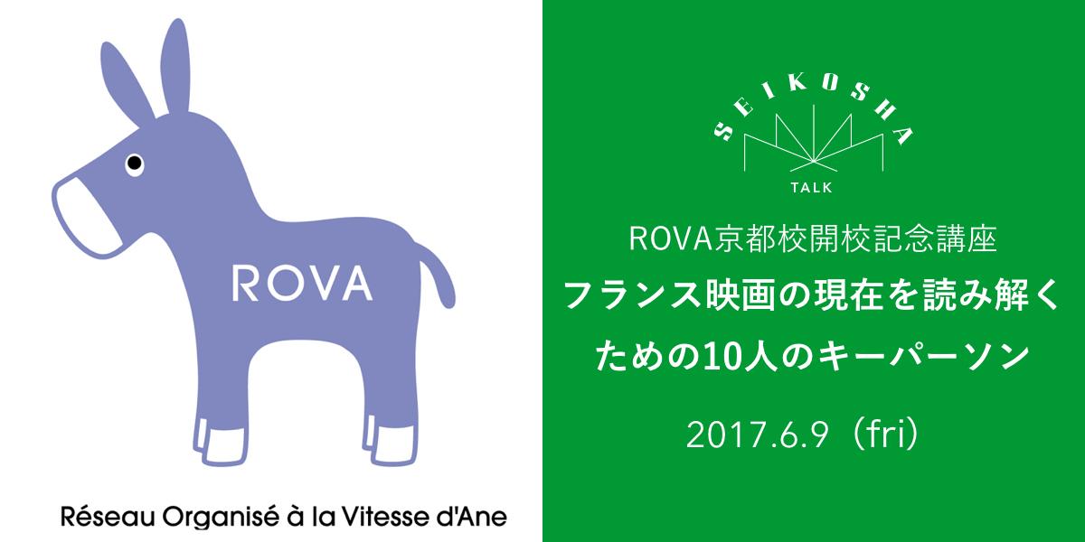 フランス映画の現在を読み解くための10人のキーパーソン ROVA京都校開校記念講座