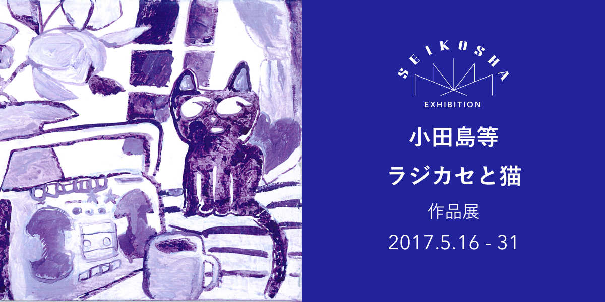 ラジカセと猫 小田島等作品展