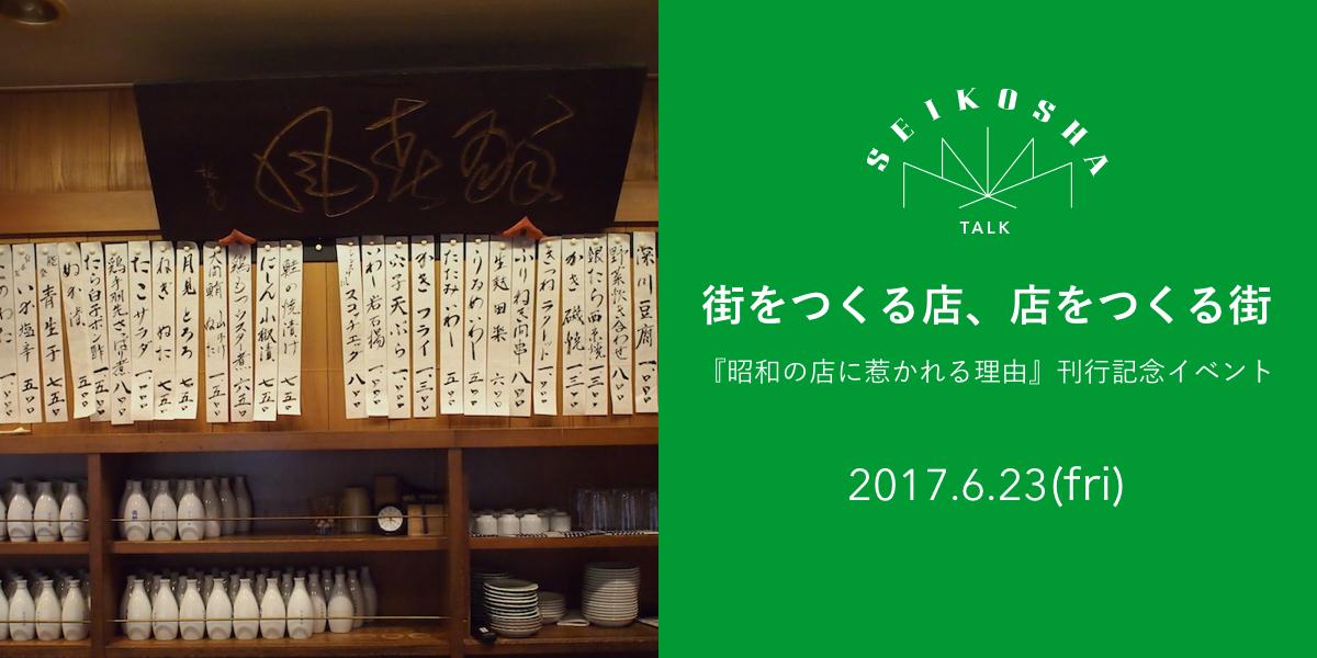 街をつくる店、店をつくる街 『昭和の店に惹かれる理由』刊行記念イベント