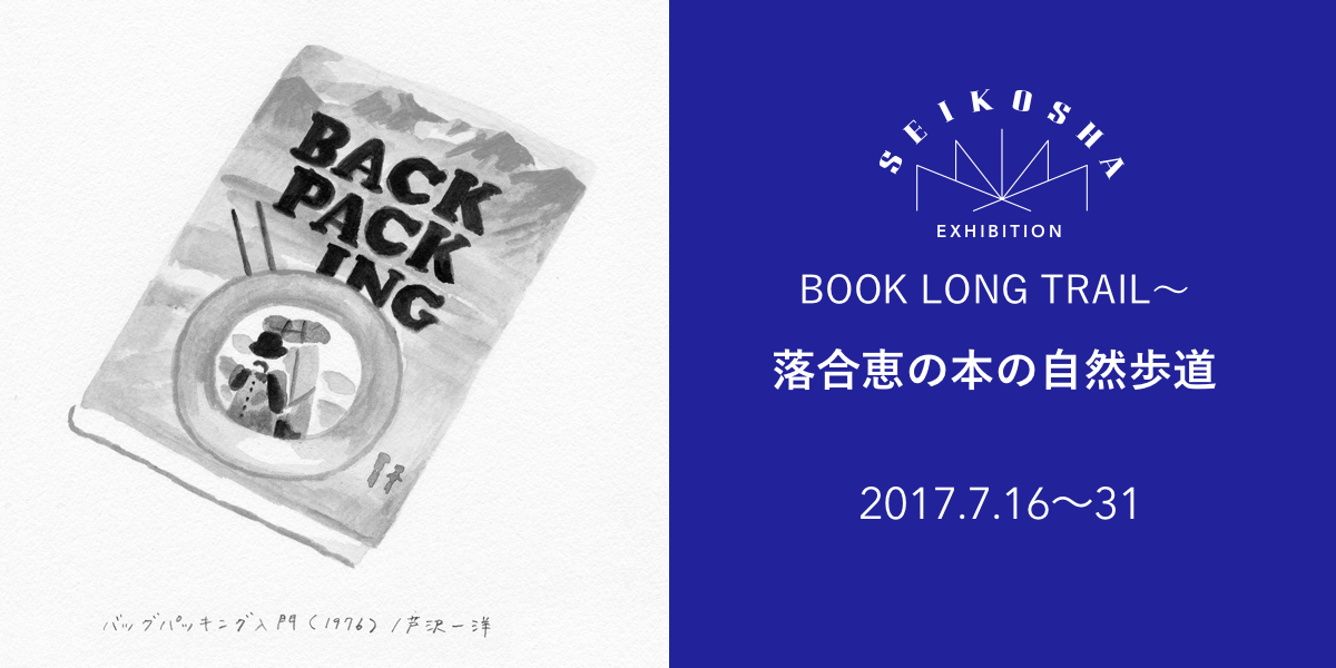 BOOK LONG TRAIL~落合恵の本の自然歩道
