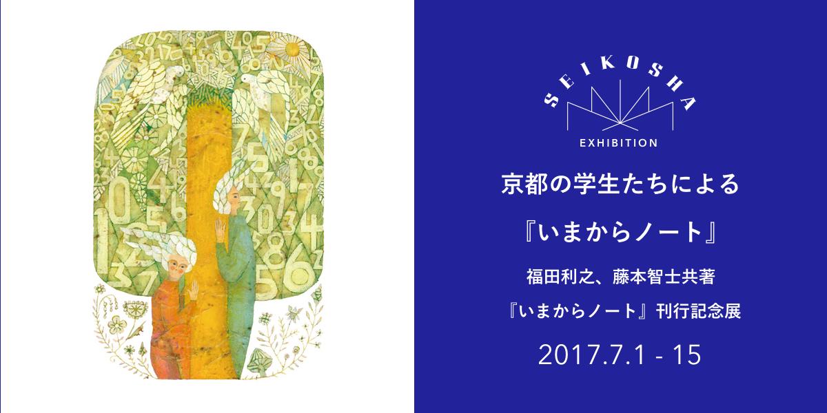 京都の学生たちによる『いまからノート』 福田利之、藤本智士共著 『いまからノート』刊行記念原画展