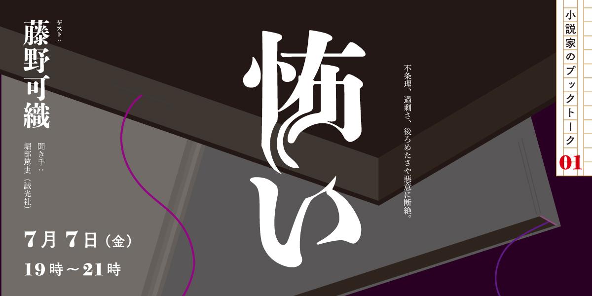 小説家のブックトーク第一回「怖い」 藤野可織