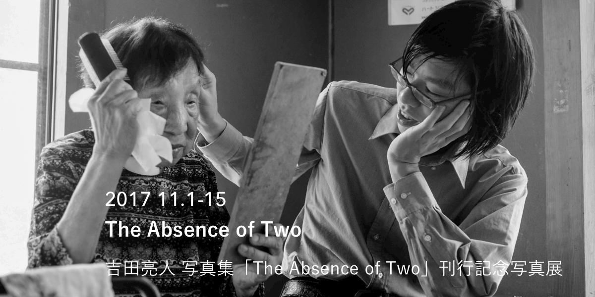 The Absence of Two 吉田亮人 写真集「The Absence of Two」刊行記念写真展