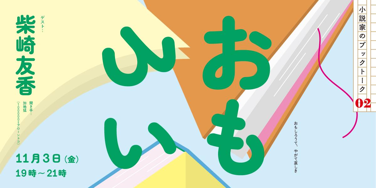 小説家のブックトーク第二回「おもろい」 柴崎友香