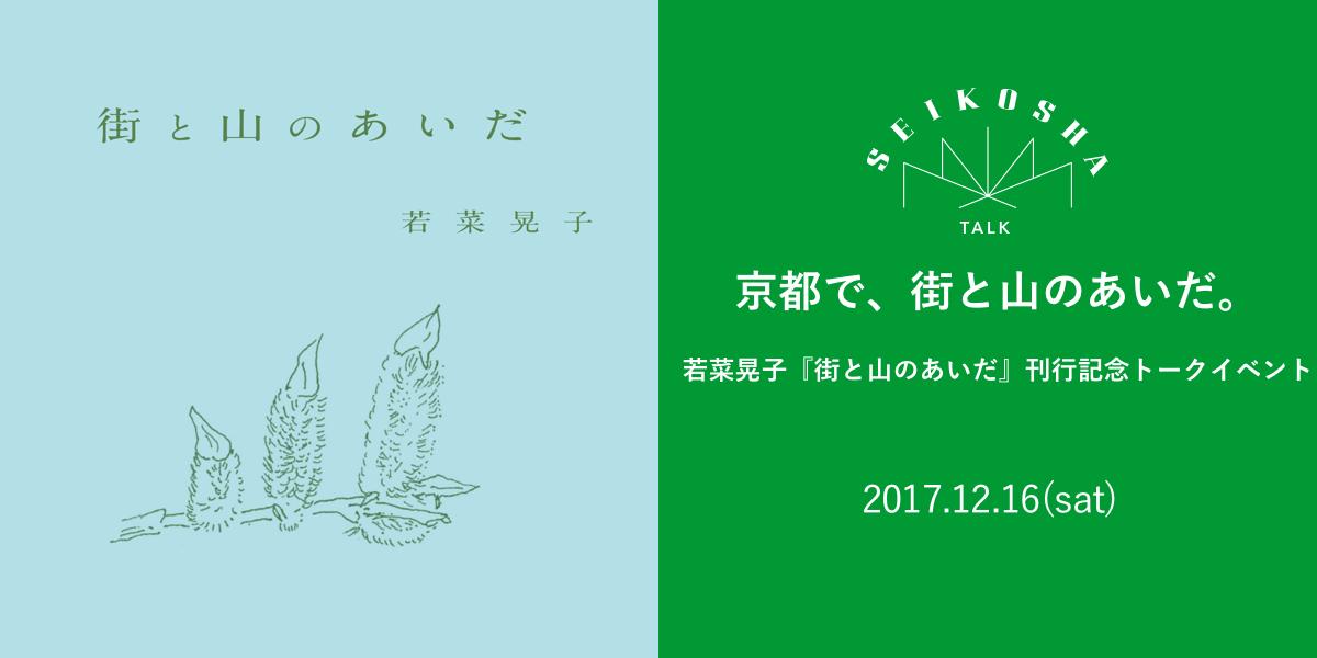 京都で、街と山のあいだ。 若菜晃子『街と山のあいだ』刊行記念トークイベント