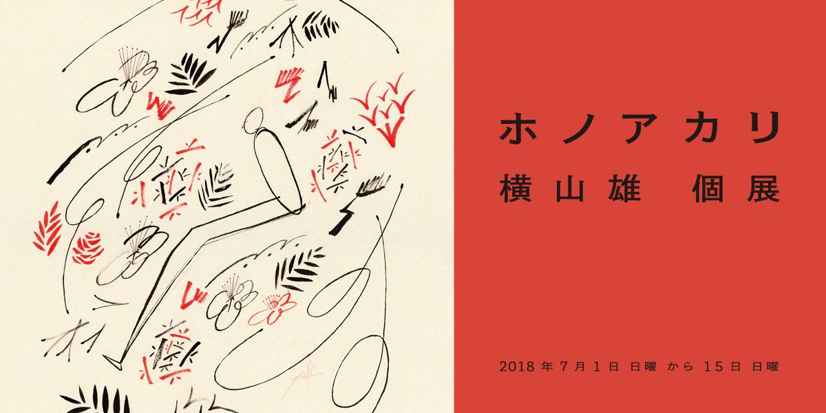 横山雄 ホノアカリ 『新版 宮澤賢治 愛のうた』刊行記念展