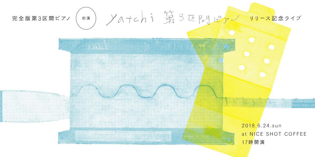 「完全版第3区間ピアノ」初演 yatchi 『第3区間ピアノ』リリース記念ライブ