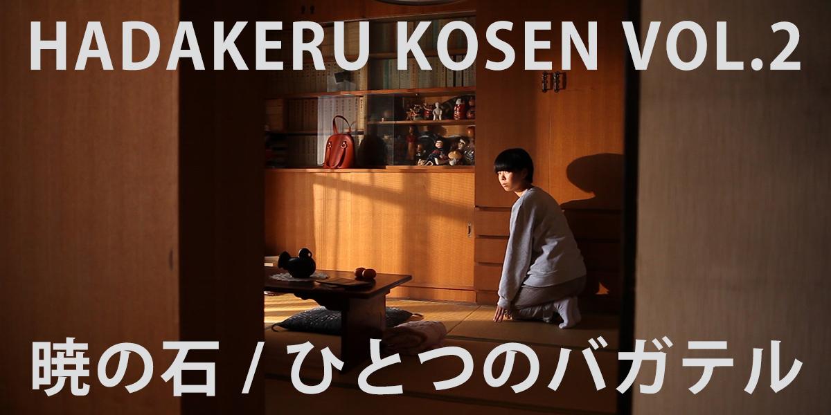肌蹴る光線 ーあたらしい映画ー vol.2 『暁の石』『ひとつのバガテル』(8月25日(土)30日(木)二回上映)