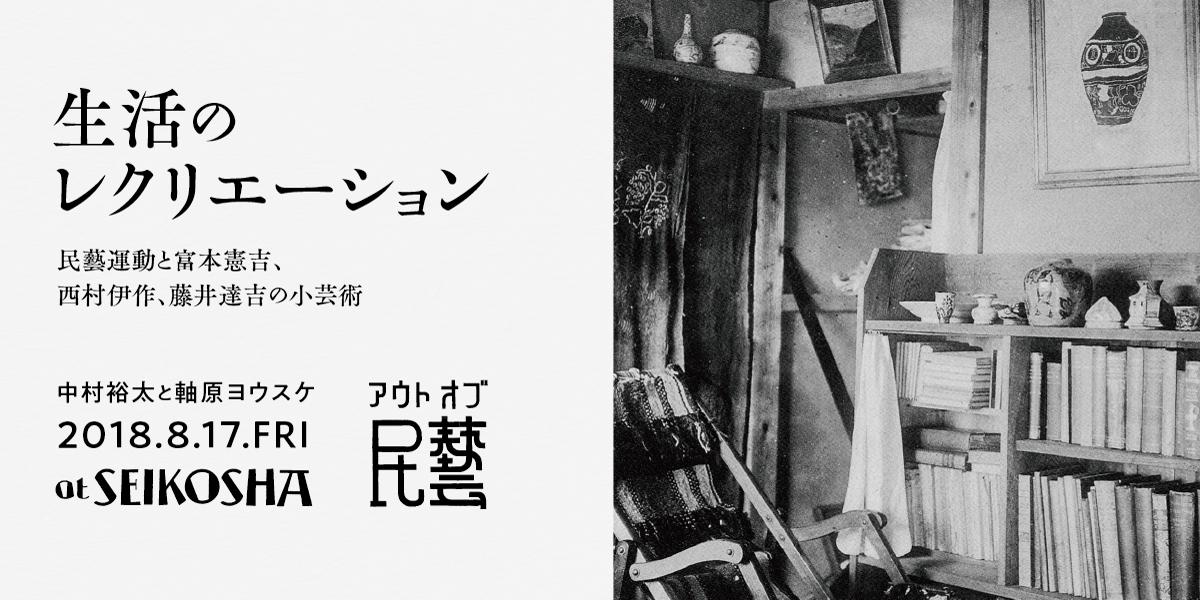 生活のレクリエーション 民藝運動と富本憲吉、西村伊作、藤井達吉の小芸術 アウト・オブ・民藝 第三回