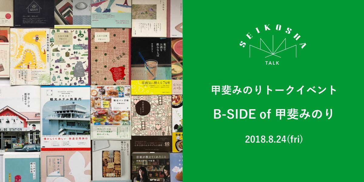B-SIDE of 甲斐みのり