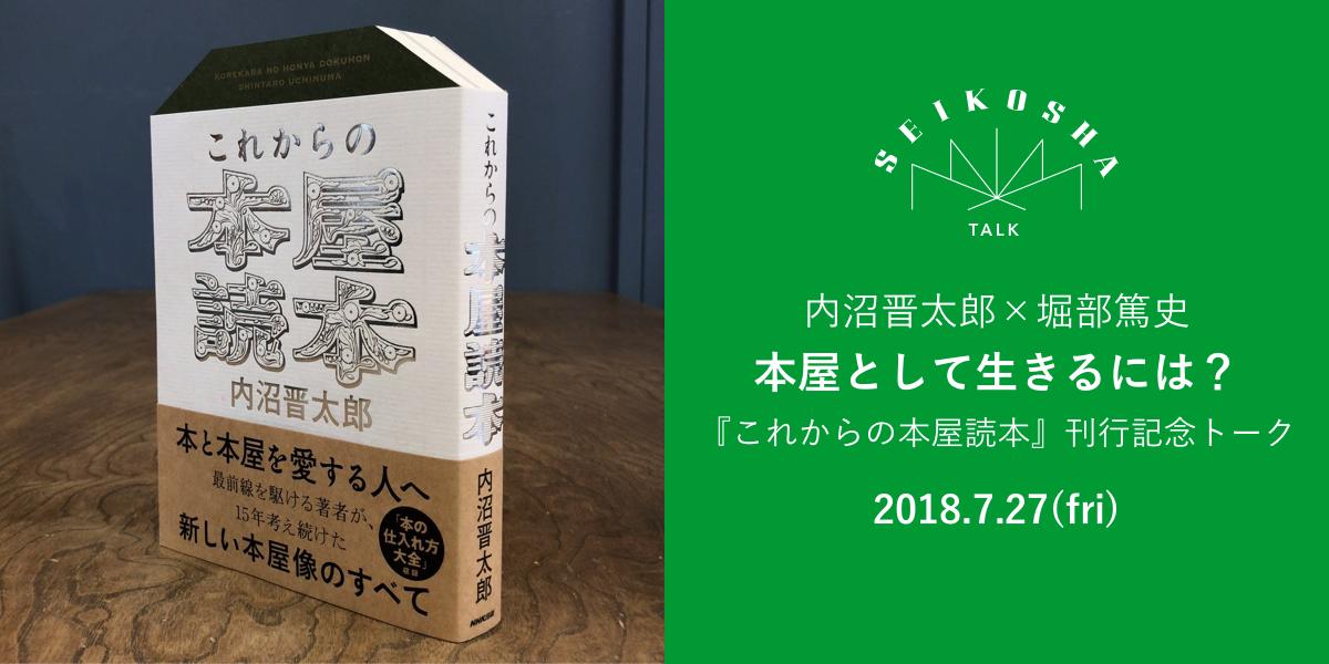 内沼晋太郎×堀部篤史 本屋として生きるには? 『これからの本屋読本』刊行記念トーク