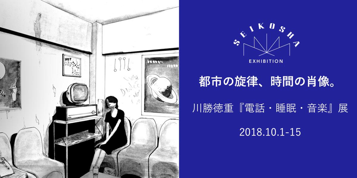 都市の旋律、時間の肖像。 川勝徳重『電話・睡眠・音楽』展