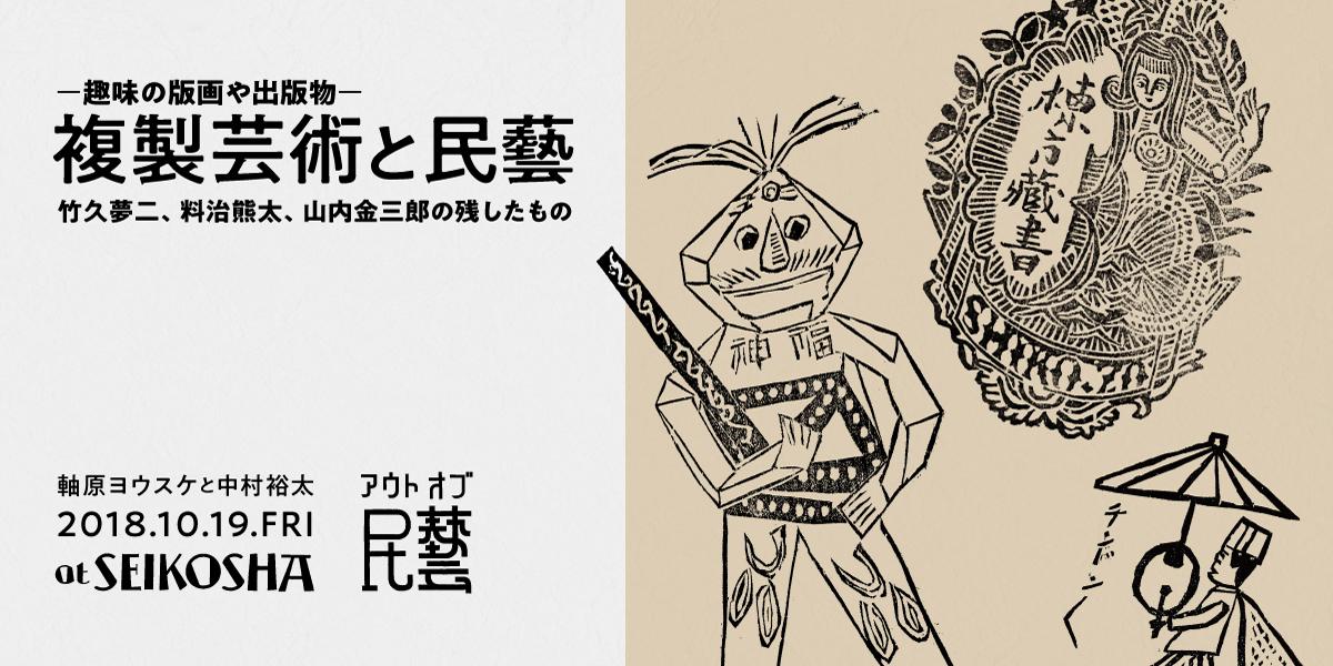 アウト・オブ・民藝 第四回「複製芸術ー趣味の版画や出版物ーと民藝」 竹久夢二、料治熊太、山内金三郎の残したもの