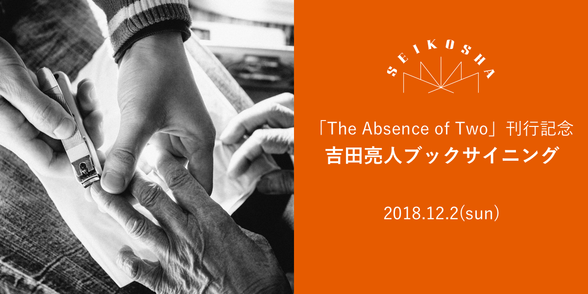 「The Absence of Two」刊行記念 吉田亮人ブックサイニング
