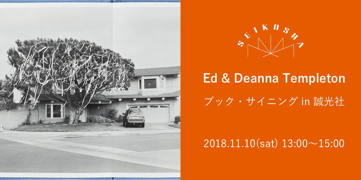 Ed and Deanna Templeton ブックサイニング in 誠光社