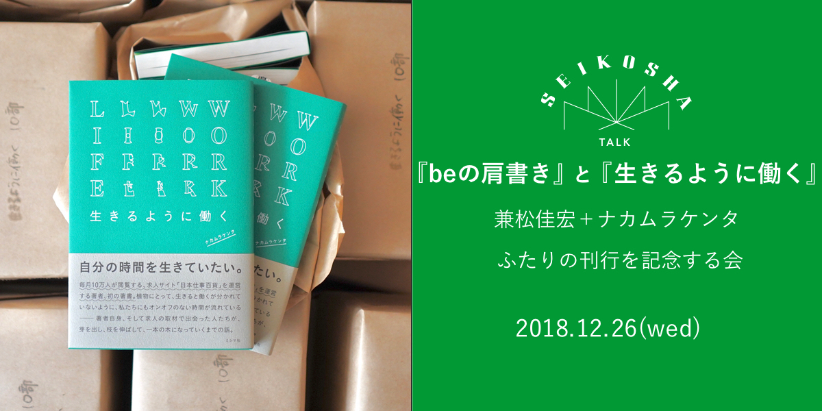 『beの肩書き』と『生きるように働く』 兼松佳宏+ナカムラケンタ ふたりの刊行を記念する会
