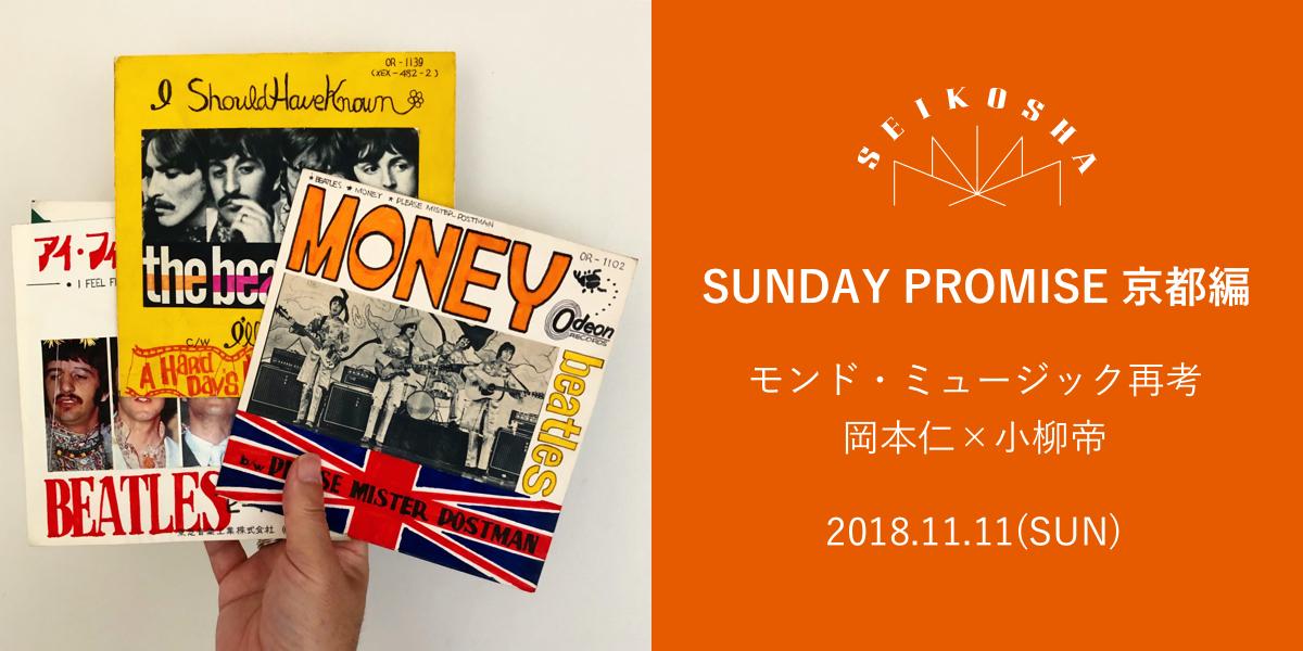 SUNDAY PROMISE 京都編 モンド・ミュージック再考