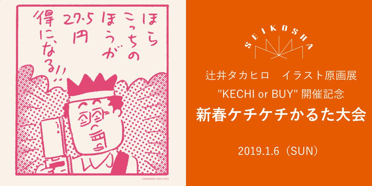 """新春ケチケチかるた大会 辻井タカヒロイラスト原画展""""KECHI or BUY""""開催記念"""