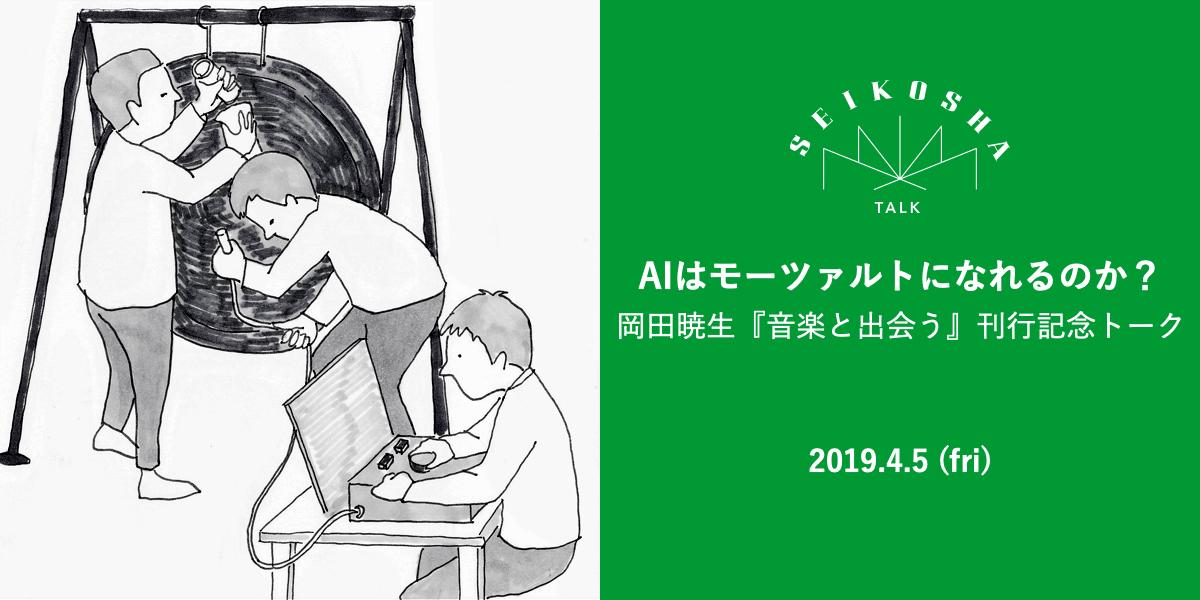 AIはモーツァルトになれるのか? 岡田暁生『音楽と出会う』刊行記念トーク
