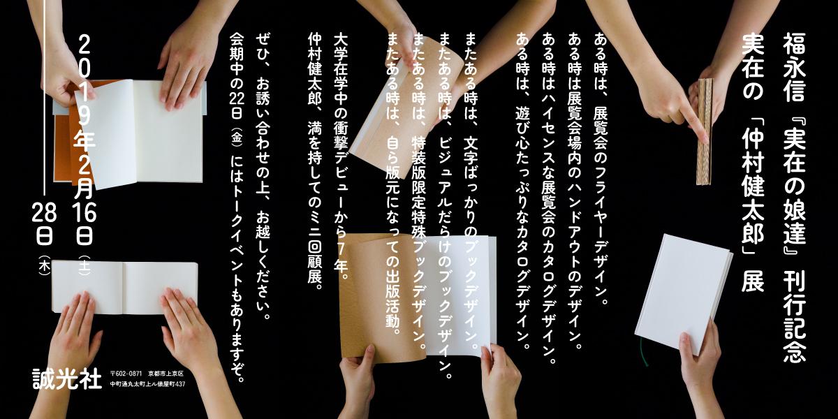 実在の「仲村健太郎」展 福永信『実在の娘達』刊行記念