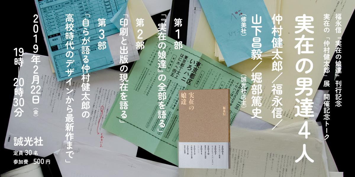実在の男達4人 実在の「仲村健太郎」展 開催記念トーク