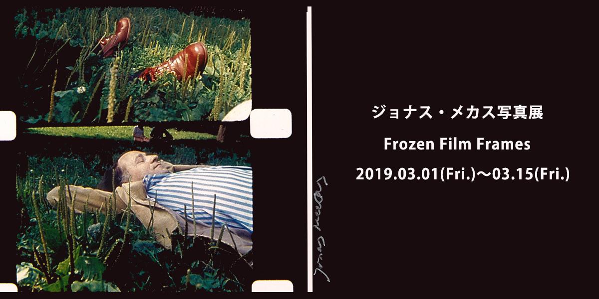 """ジョナス・メカス写真展 """"Frozen Film Frames"""""""
