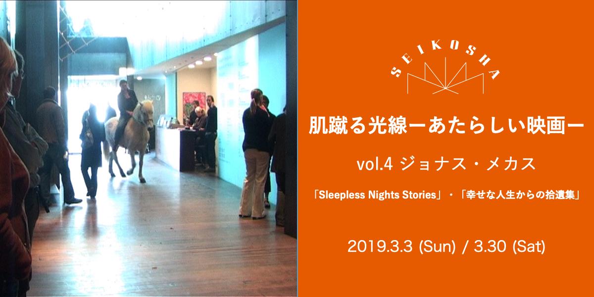 肌蹴る光線 ーあたらしい映画ー vol.4 『幸せな人生からの拾遺集』、『Sleepless Nights Stories』