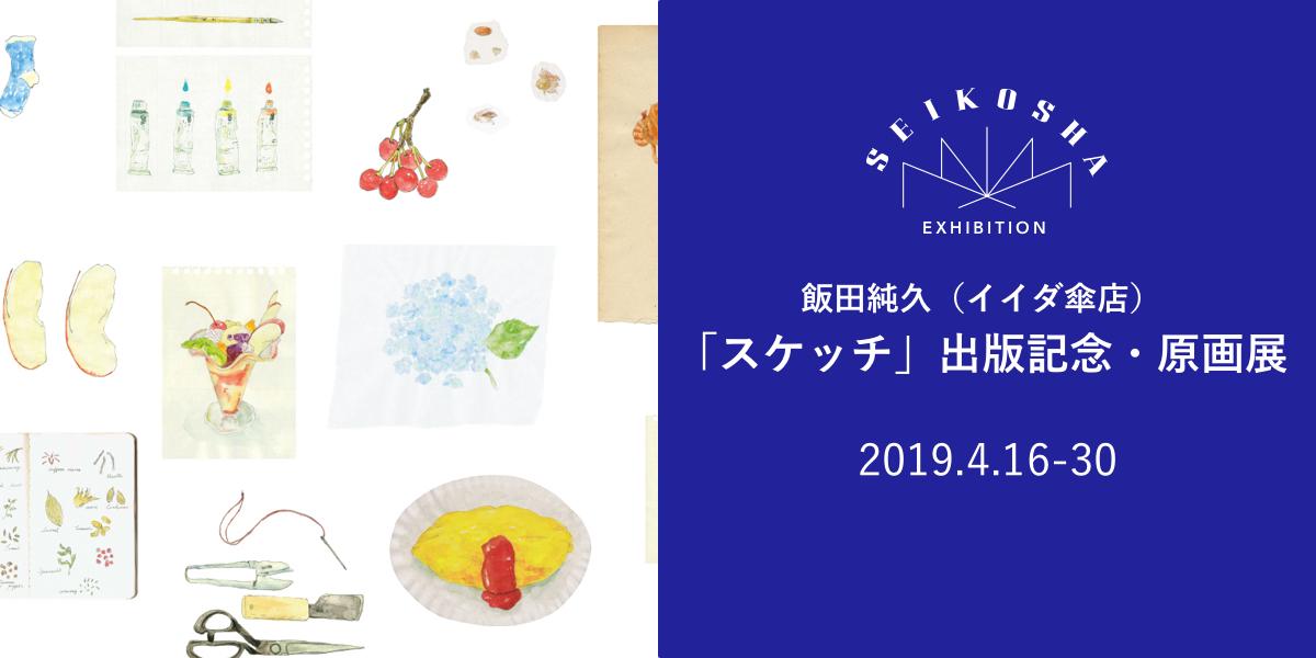 飯田純久(イイダ傘店)「スケッチ」出版記念・原画展