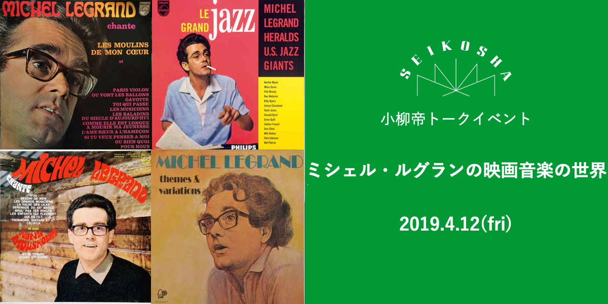ミシェル・ルグランの映画音楽の世界 ROVA20周年記念講座