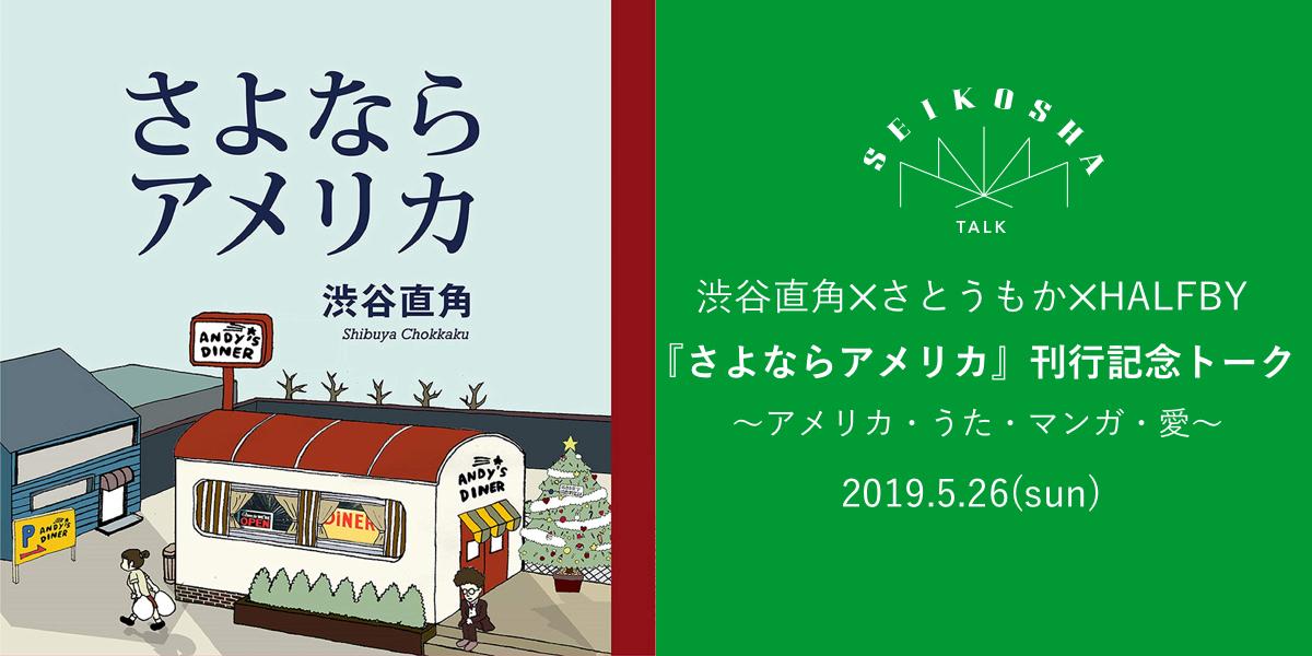 『さよならアメリカ』刊行記念トーク 〜アメリカ・うた・マンガ・愛〜