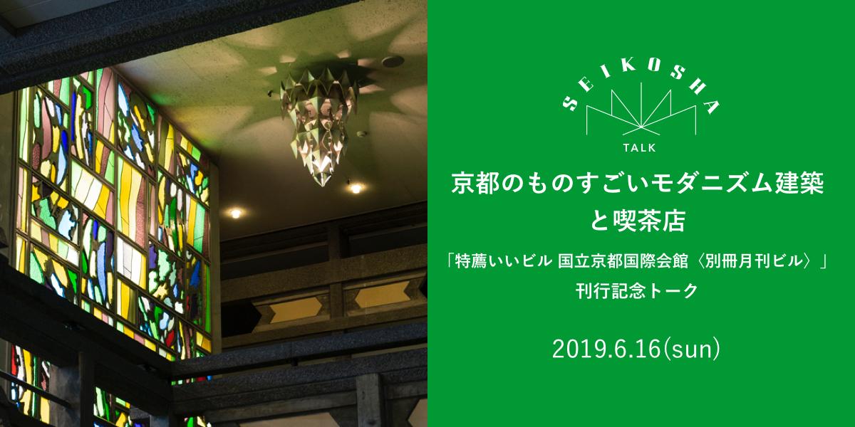 京都のものすごいモダニズム建築と喫茶店 BMC「特薦いいビル 国立京都国際会館〈別冊月刊ビル〉」 刊行記念トーク