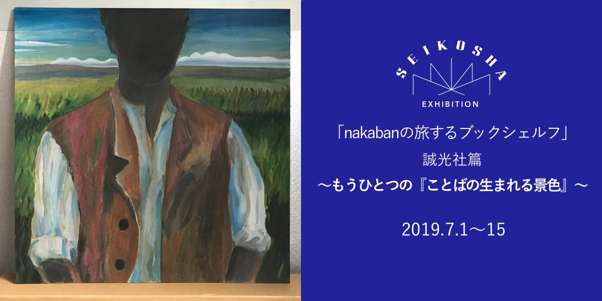 nakabanの旅するブックシェルフ 誠光社篇 ~もうひとつの『ことばの生まれる景色』~